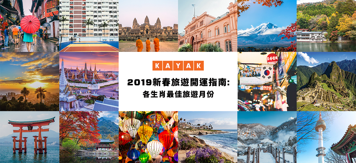 2019 新春旅遊開運指南:各生肖最佳旅遊月份