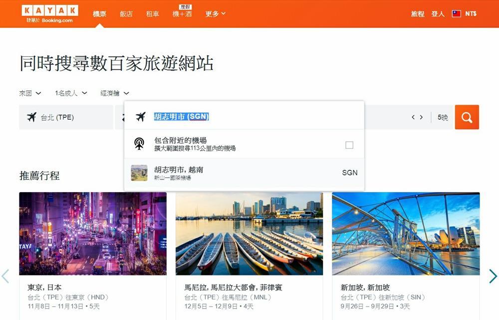 台灣-胡志明市-機票-比價
