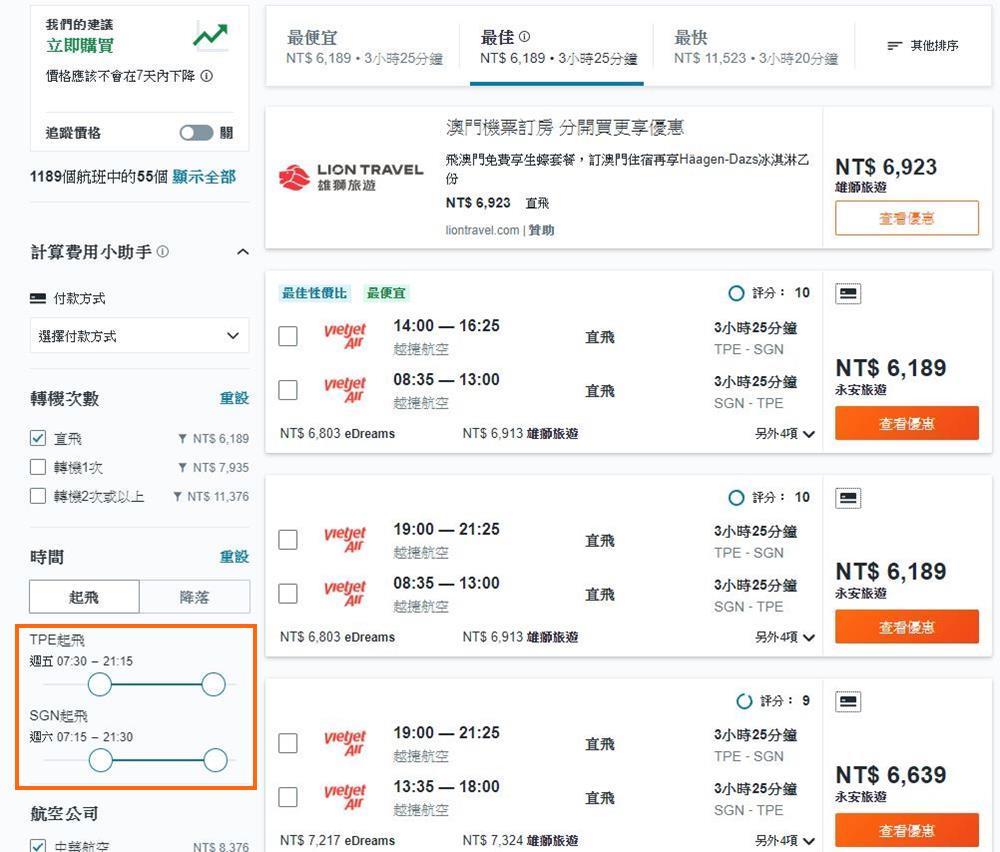 胡志明市-機票-比價-起飛時間
