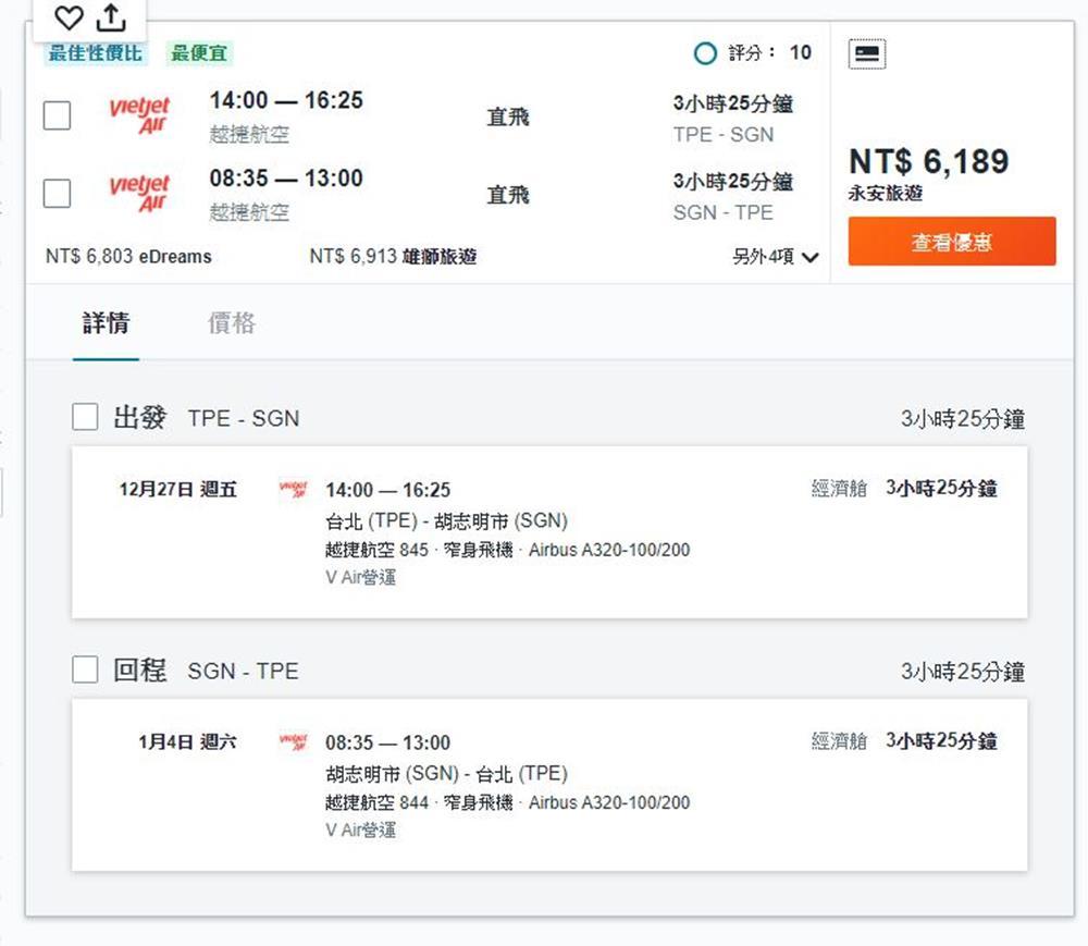 胡志明市-機票-價格
