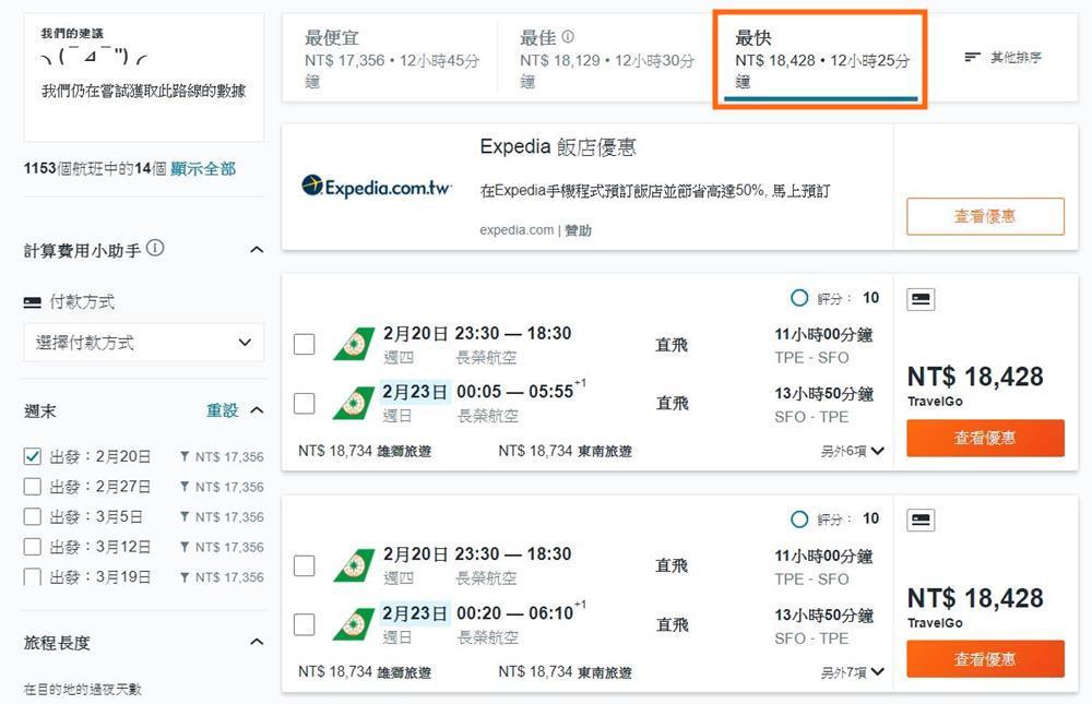 台灣-舊金山-機票搜尋
