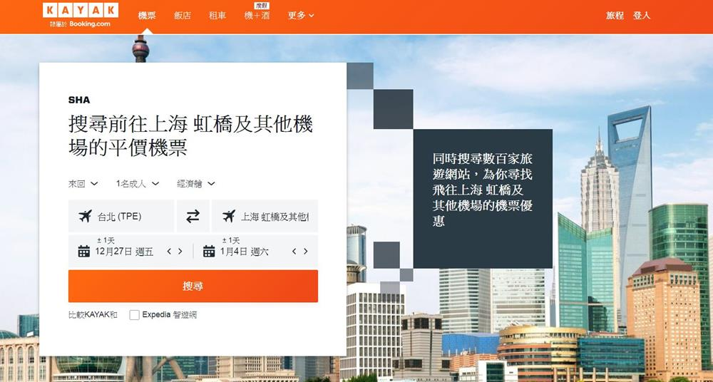 上海虹橋國際機場-機票