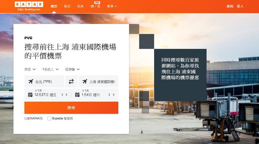 上海浦東國際機場-機票