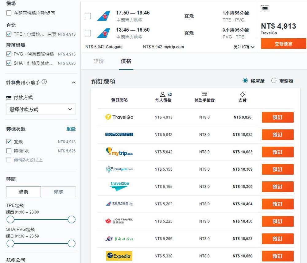 上海直飛機票