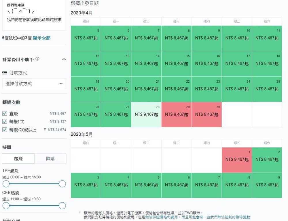 台北飛宿霧-機票