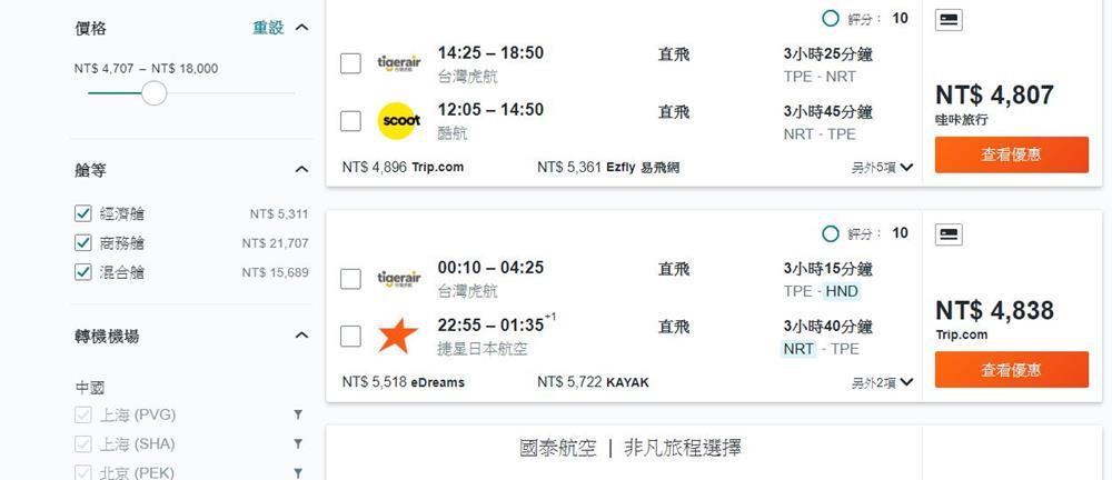 KAYAK機票比價-機票價格區間設定