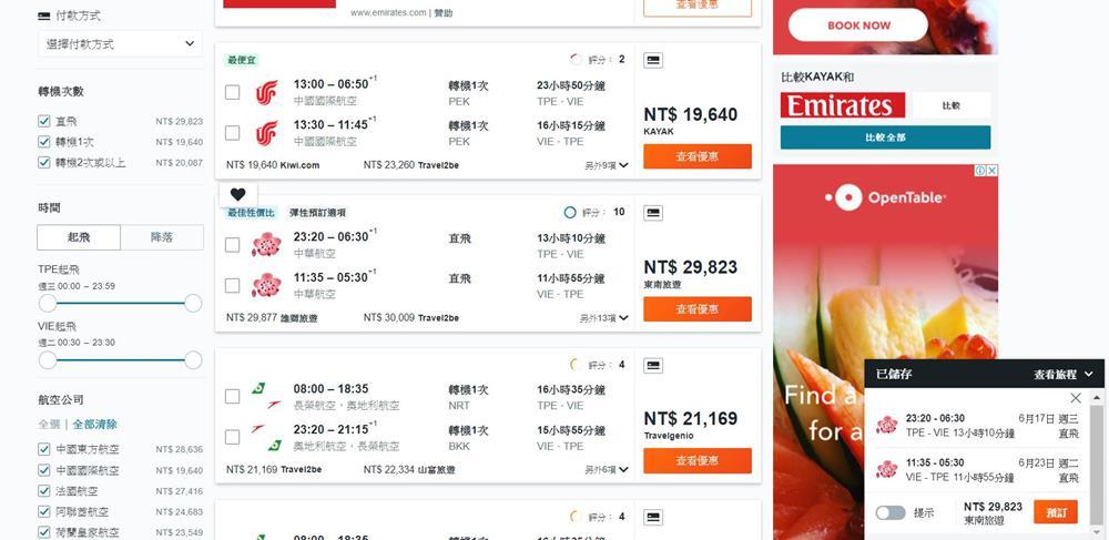 KAYAK機票比價-機票價格預測