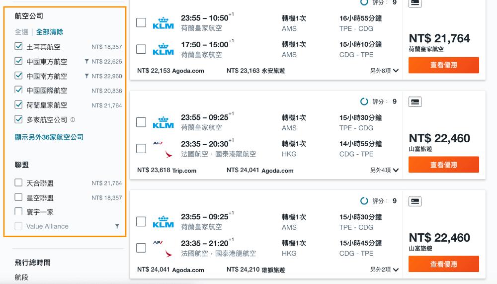 KAYAK機票比價-指定航空公司