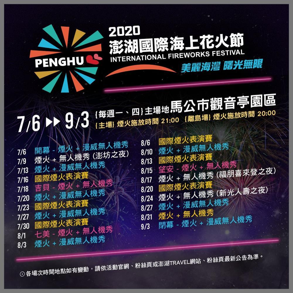 澎湖花火節2020